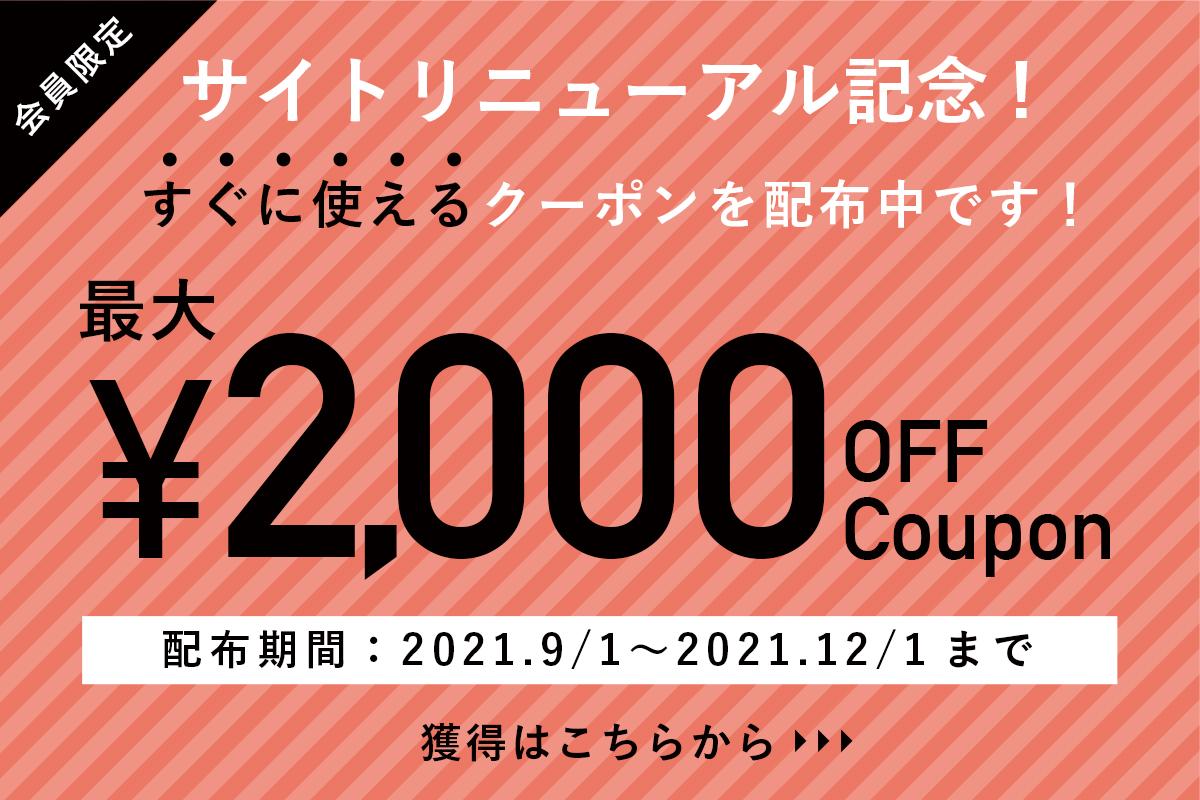 サイトリニューアル記念 すぐに使える最大2000円引きクーポン配布中